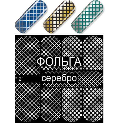 F21 Silver Stripes Transfer Nail Art Decal use on nail varnish or gel polish.